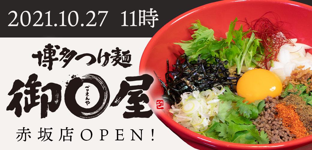 御○屋赤坂店オープン!